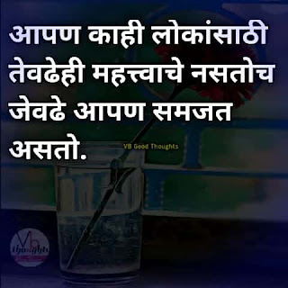 महत्त्वाचे-motivational-quotes-good-thoughts-in-marathi-on-life-suvichar-vb-good-thoughts