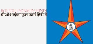 boi full form in hindi बीओआईका फुल फॉर्म हिंदी में