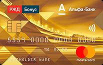 Кредитная карта РЖД Бонус
