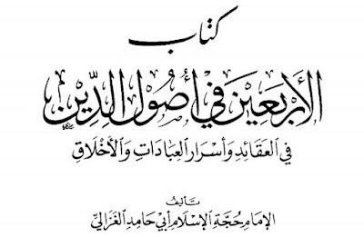 تحميل كتاب الأربعين في أصول الدين PDF للفيلسوف أبو حامد الغزالي