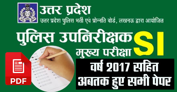 up police sub inspector solved question paper hindi