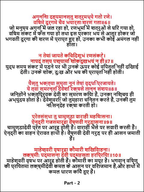 Durga Devi Kavach Lyrics in Hindi and Sanskrit Pdf Free Download (माँ दुर्गा देवी रक्षा कवच)