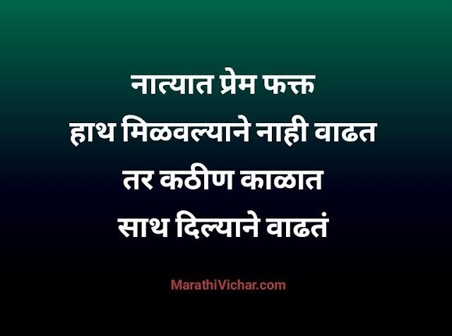 status marathi life