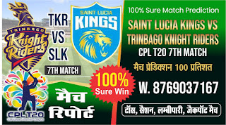 CPL 2021 SLK vs TKR CPL T20 7th Match 100% Sure Today Match Prediction Tips