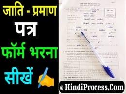 [Form] राजस्थान जाति प्रमाण पत्र ऑनलाइन आवेदन व PDF Form Download