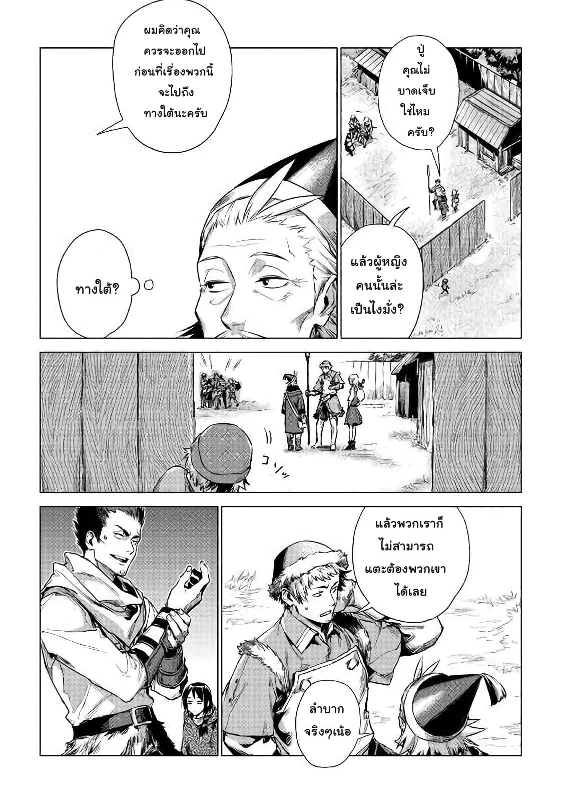 อ่านการ์ตูน Ojii sama ga iku ตอนที่ 2 หน้าที่ 3