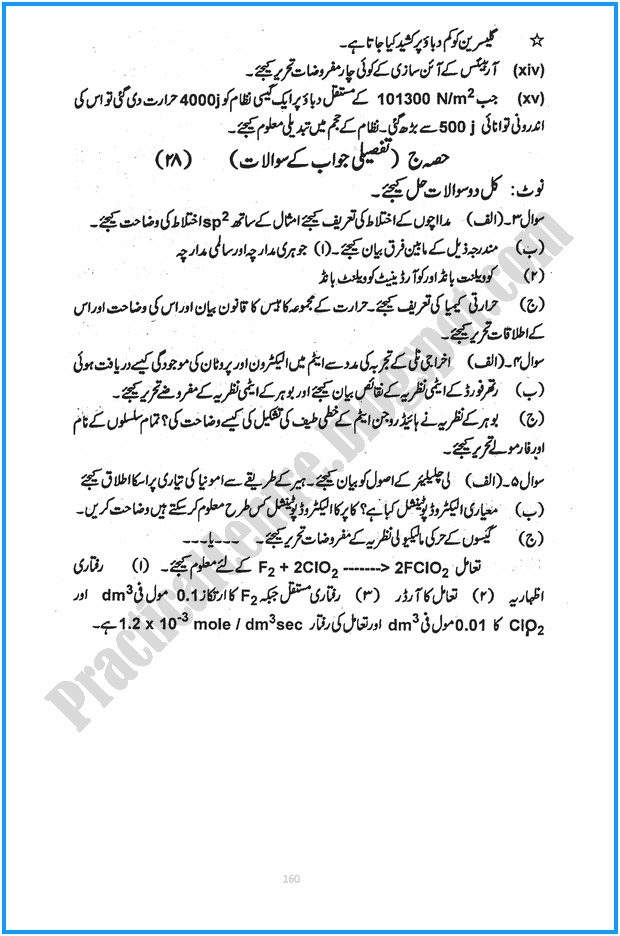 11th-chemistry-urdu-five-year-paper-2015