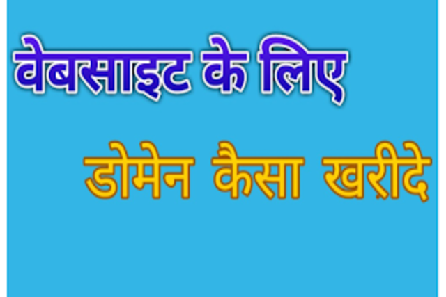 domain kaise kharide in hindi   डोमेन का सिद्धांत डोमेन का मतलब