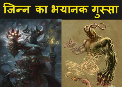 horror stroy in hindi | jinn ka bhayanak gussa