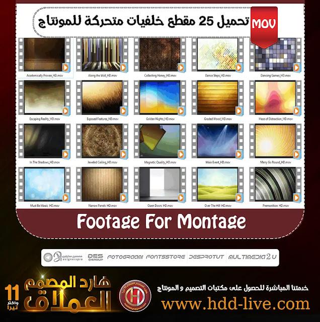 تحمبل 25 مقطع خلفيات متحركة للمونتاج Footage For Montage