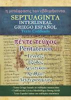 https://articulo.mercadolibre.com.ar/MLA-812466286-septuaginta-pentateuco-interlineal-griego-espanol-codificado-_JM