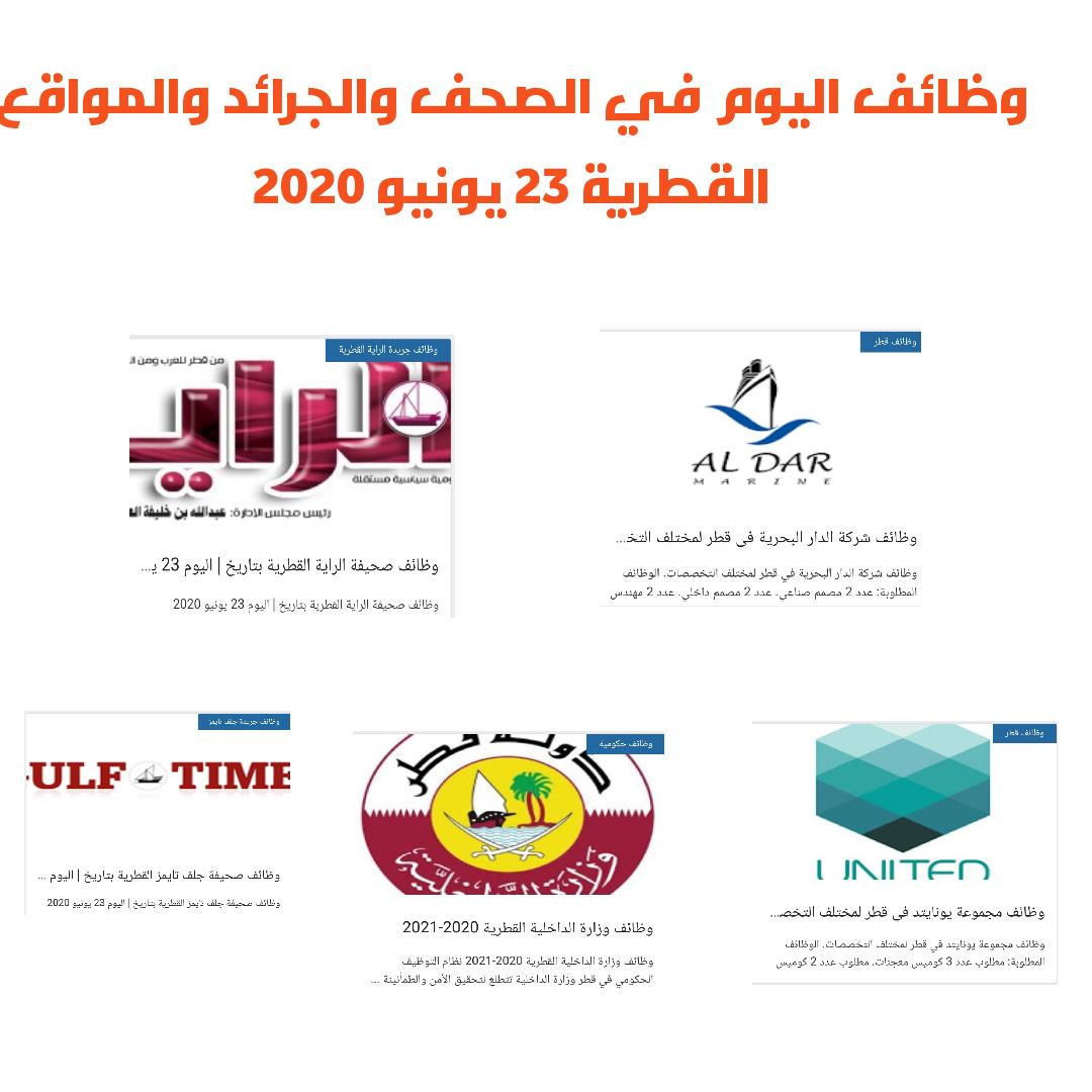 وظائف اليوم في الصحف والجرائد والمواقع القطرية 23 يونيو 2020