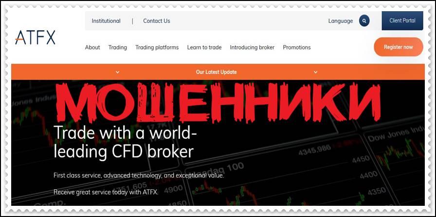 Мошеннический сайт atfx.com – Отзывы? Брокер ATFX Global Markets мошенники! Информация
