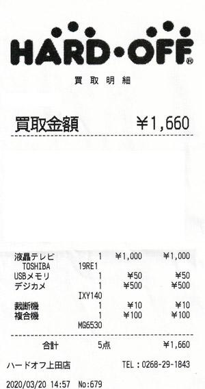 ハードオフ 上田店 2020/3/20 買い取りのレシート