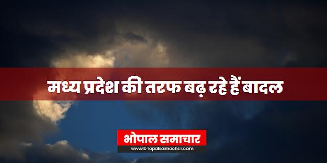 मध्य प्रदेश के 4 संभागों में बारिश की संभावना, अरब सागर से आ रहे हैं बादल | MP WEATHER FORECAST