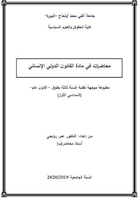 محاضرات في مادة القانون الدولي الإنساني من إعداد د. عمر روابحي PDF