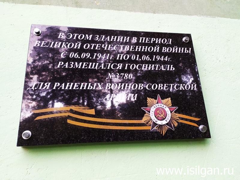 Pamyatnaya-doska-gospitalyu-3780-Poselok-Sokol-Snezhinsk