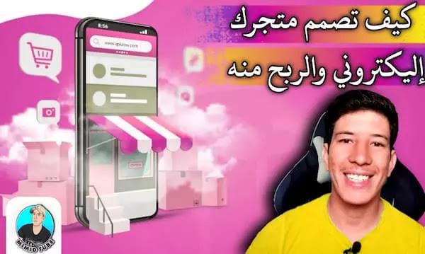 (E-commerce website)  تصميم موقع التجارة الإلكترونية