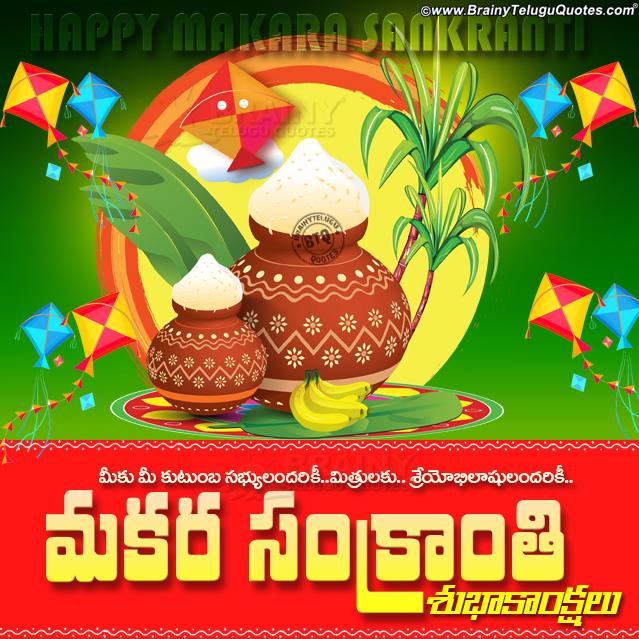 sankranthi greetings in telugu, makara sankranti wallpapers, 2020 makara sankranthi wallpapers greetings in telugu