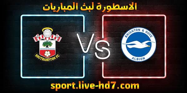 مشاهدة مباراة برايتون وساوثهامتون بث مباشر الاسطورة لبث المباريات بتاريخ 07-12-2020 في الدوري الانجليزي