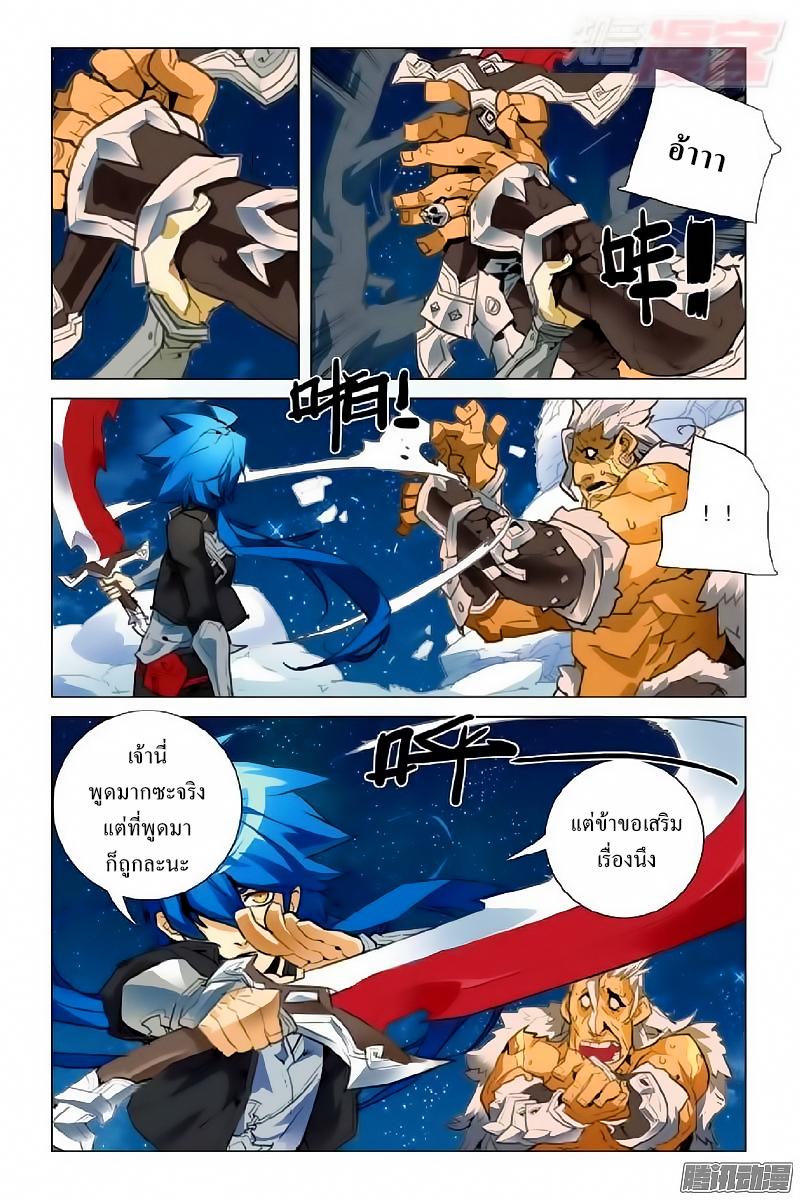อ่านการ์ตูน Lord Xue Ying 2 ภาพที่ 26