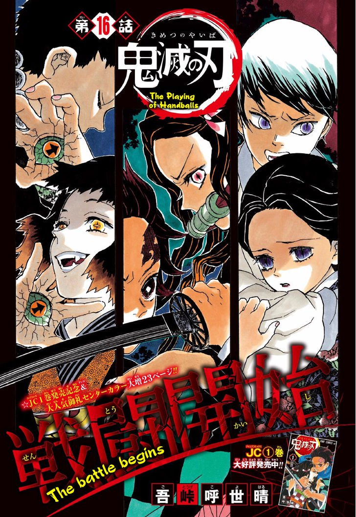 DEMON SLAYER: KIMETSU NO YAIBA CHAPTER 16 136