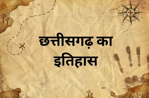 छत्तीसगढ़ का इतिहास - history of Chhattisgarh in Hindi