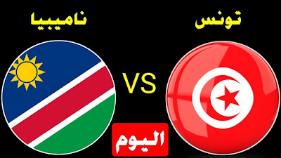مباراة تونس وناميبيا يلا شوت بلس مباشر 18-2-2021 والقنوات الناقلة في كأس أفريقيا للشباب تحت 20 سنة
