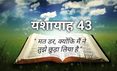 मत डर, क्योंकि मैं ने तुझे छुड़ा लिया है - (यशायाह 43:1) । Ishaha 43 in hindi