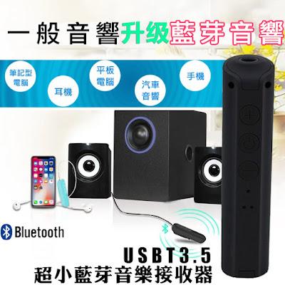 藍牙音頻接收器 藍芽接受器 藍芽音頻發射器  AUX音樂發射接收器