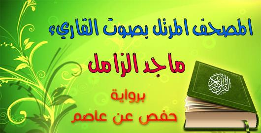 https://www.koonoz.info/2016/10/Majed-AlZamil-Quran.html