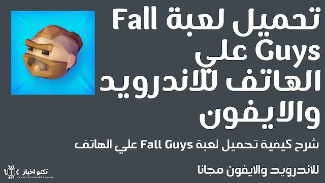 شرح كيفية تحميل لعبة Fall Guys علي الهاتف للاندرويد والايفون مجانا