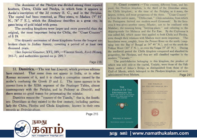 Historical facts about Tamils and their Naval Supremacy in Periplus of the Erythraean Sea