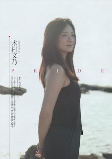 Kimura Fumino 木村文乃 PRIDE