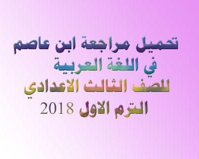 تحميل مراجعة ابن عاصم في اللغة العربية للصف الثالث الاعدادي الترم الاول 2018