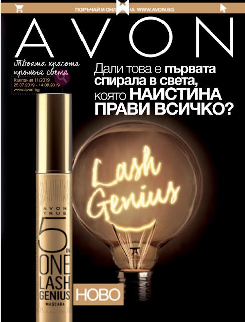 Avon брошура-каталог № 11 25.07 - 14.08