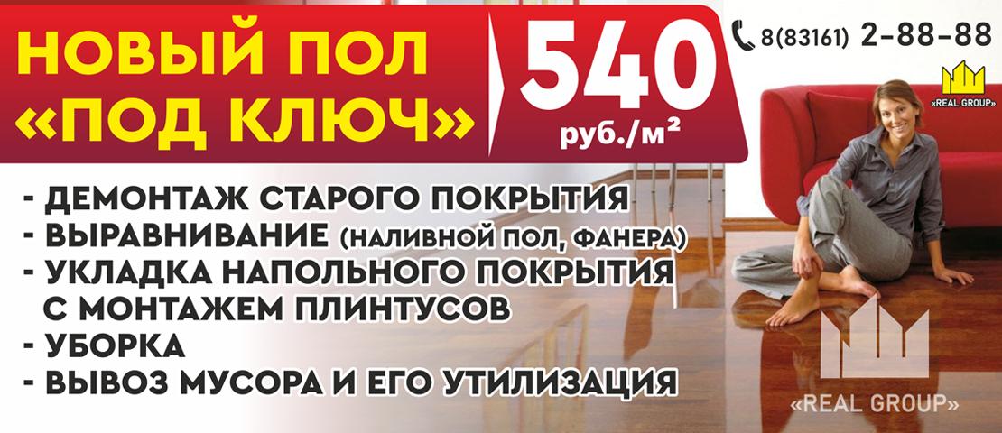 Пол «Под ключ» - 540 руб./м2  г. Городец, ул. Кутузова д.11 А  помещение 2