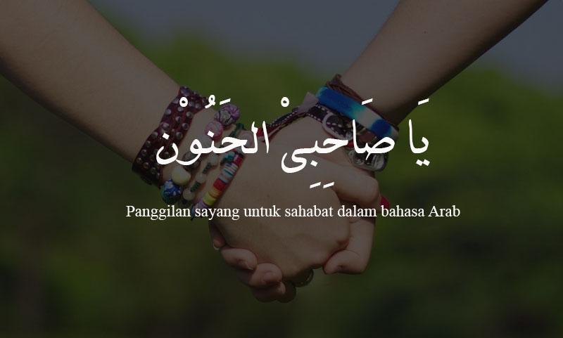panggilan untuk teman dalam bahasa arab