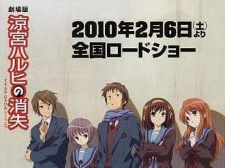 تحميل فيلم Suzumiya Haruhi no Shoushitsui مترجم كامل برابط واحد مباشر