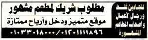 إعلان الوظائف الخالية بجريدة الأهرام اليوم 25-6-2021