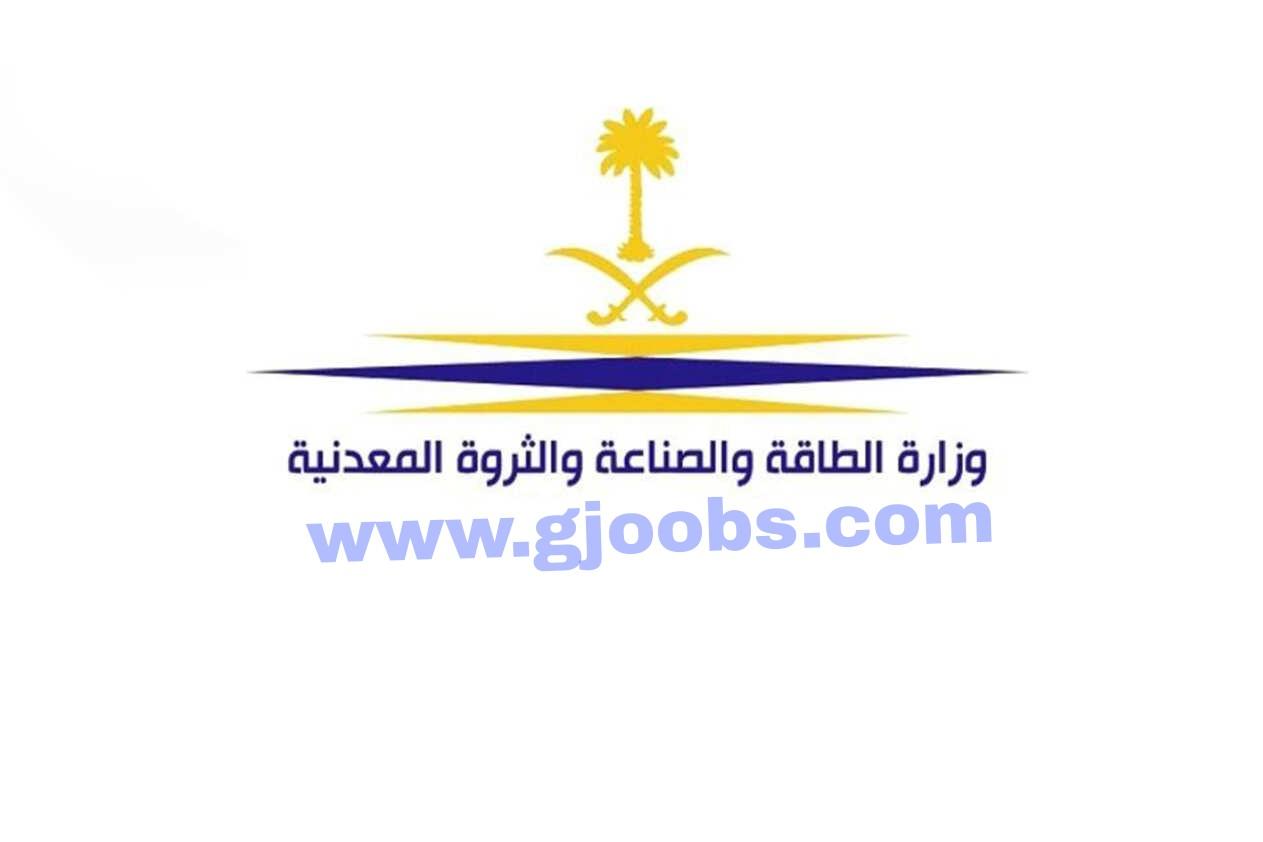 وظائف وزارة الطاقة والصناعة والثروة المعدنية 104 وظيفة للجنسين