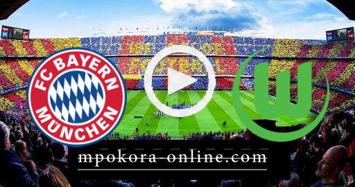 مشاهدة مباراة بايرن ميونخ وفولفوسبورج بث مباشر كورة اون لاين 17-04-2021 الدوري الألماني