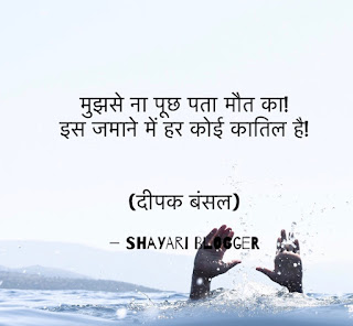 hindi quotes about life and love / By DEEPAK BANSAL