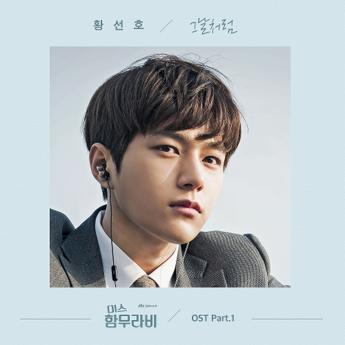 Hwang Seon Ho – Miss Hammurabi OST Part.1