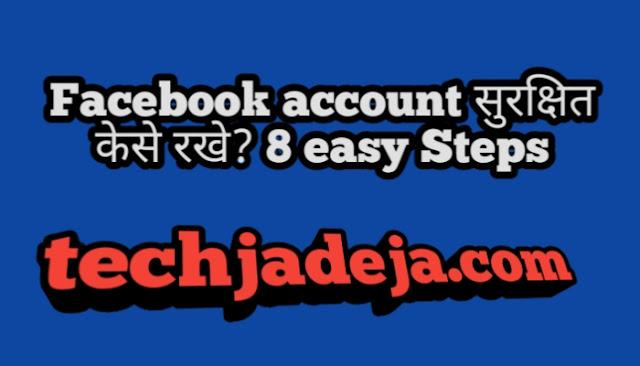 Facebook account सुरक्षित केसे रखे? 8 easy Steps