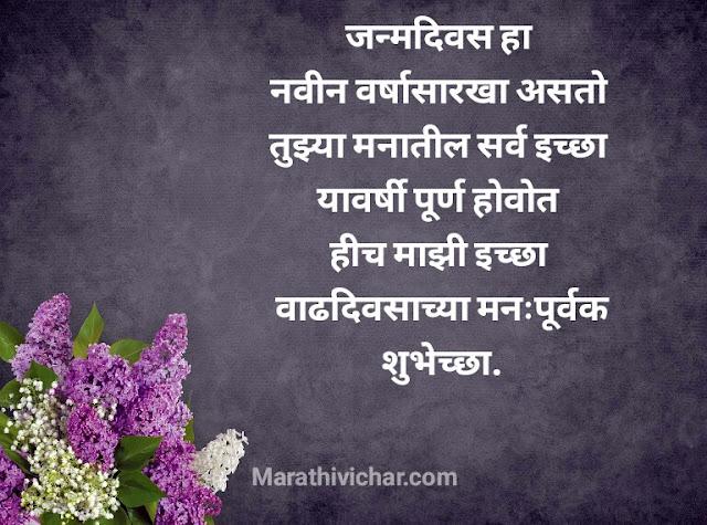 birthday sms for friend in marathi