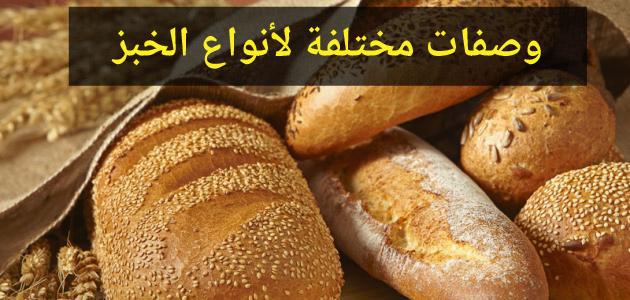 وصفات مختلفة لأنواع الخبز