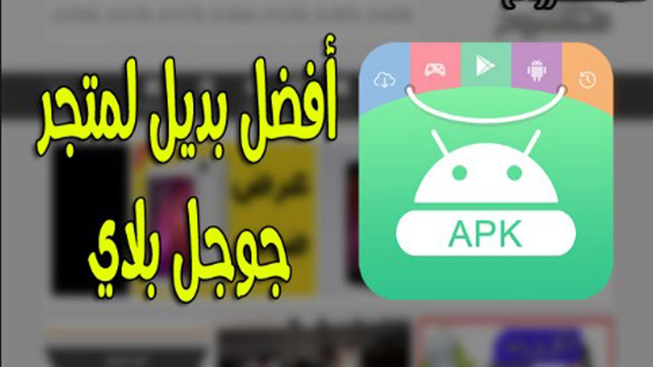 تحميل APKPure: متجر تطبيقات رائع به تطبيقات غير متوفرة في متجر Play Store