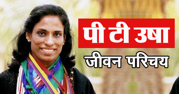 p t usha biography in hindi