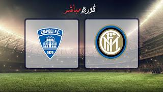 مشاهدة مباراة انتر ميلان وإمبولي بث مباشر 26-05-2019 الدوري الايطالي